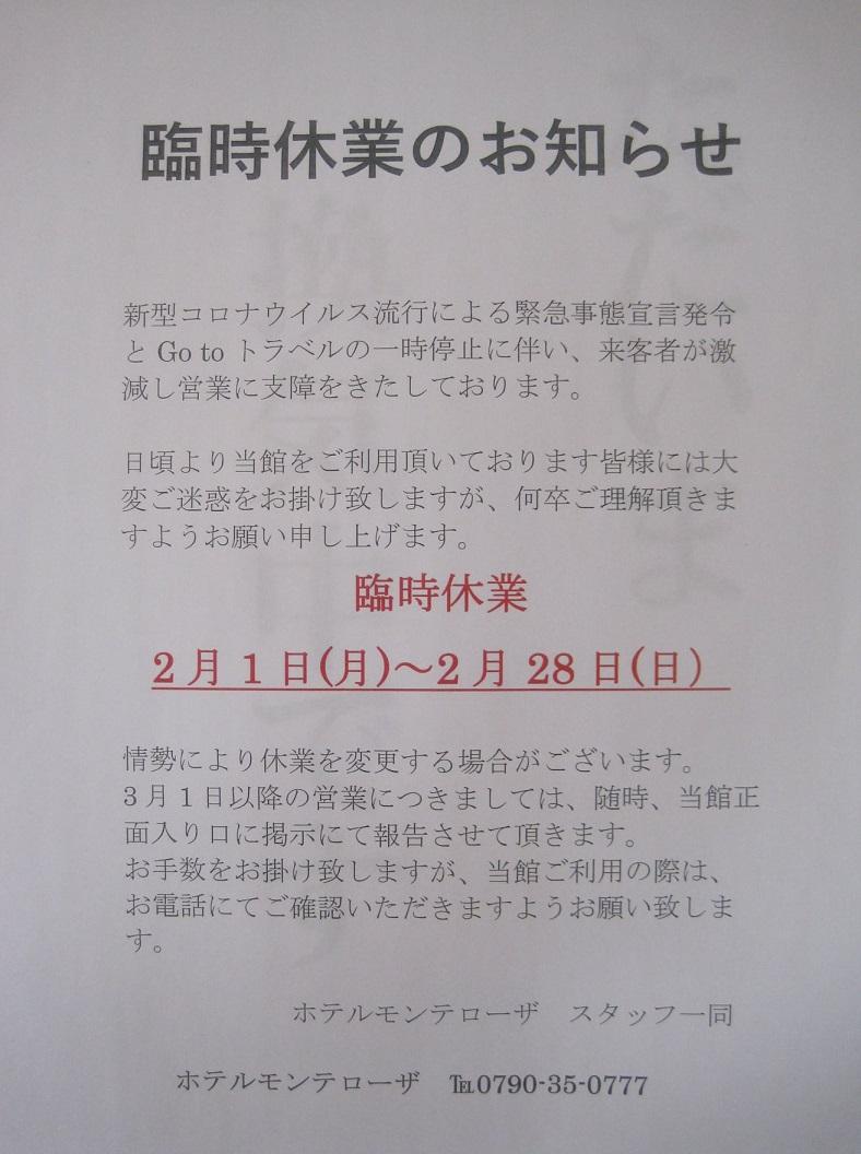 【神河町】ホテルモンテローザ 2月中は臨時休業