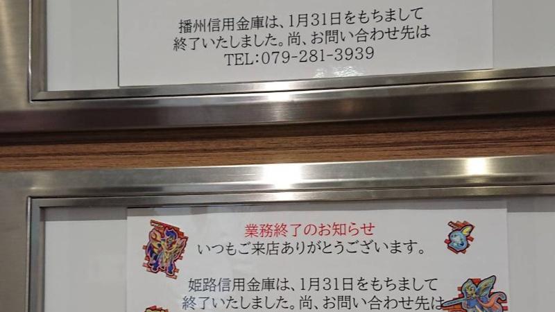 播州信用金庫・姫路信用金庫ATM