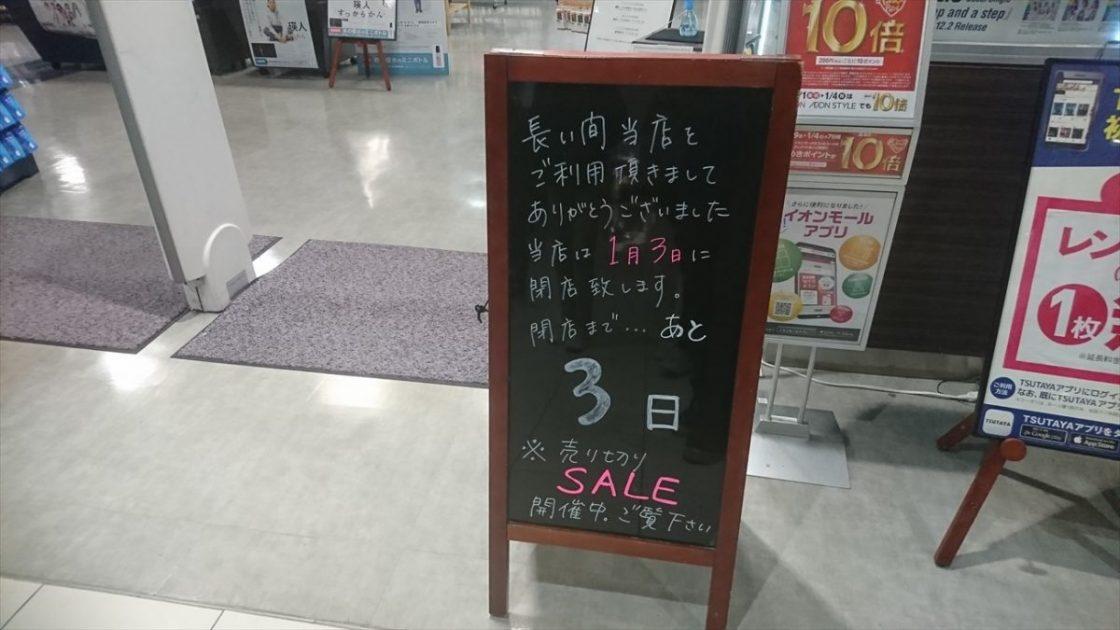 TSUTAYA イオン加西北条店