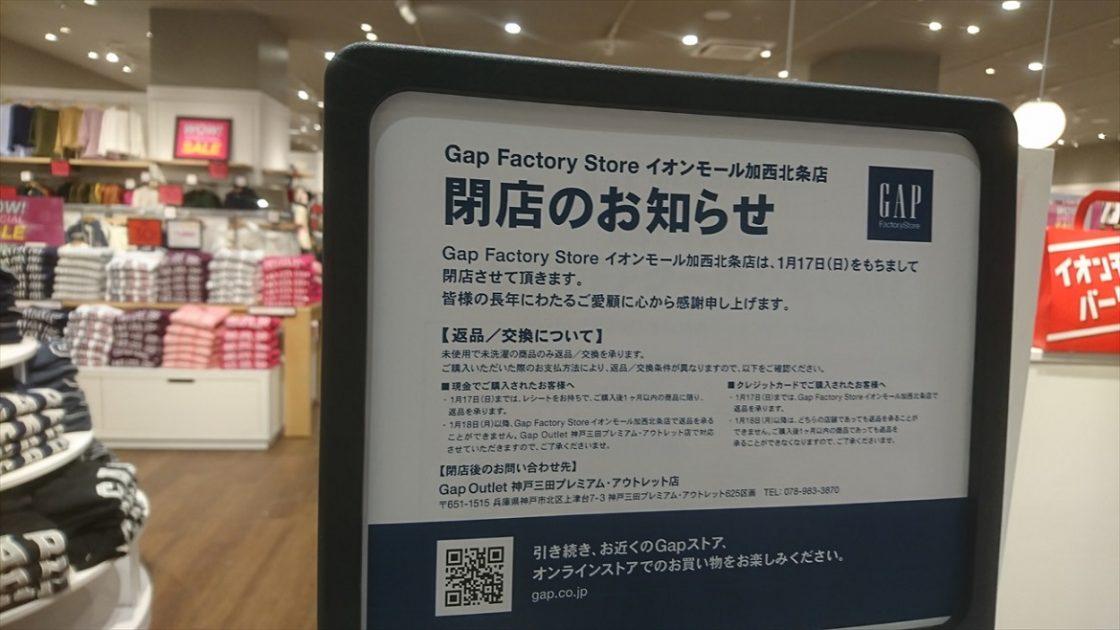 Gap Factory Store イオンモール加西北条店