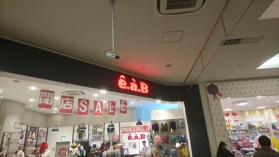 エー・アー・ベー イオンモール加西北条店 - e.a.B
