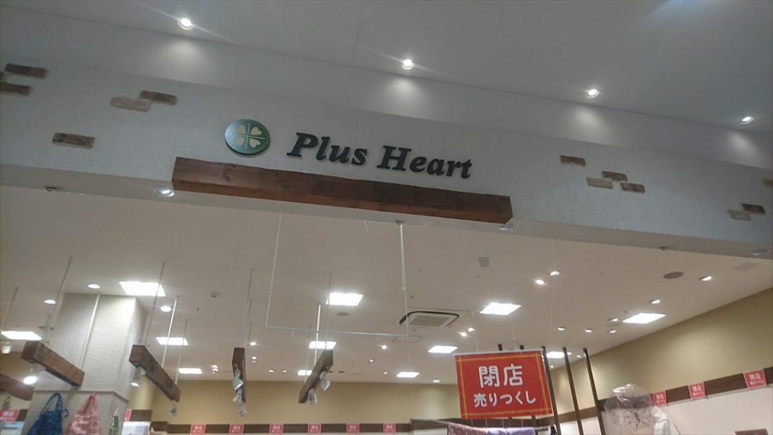プラスハート・イオンモール加西北条店