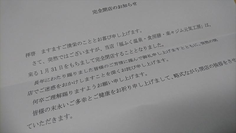 【福崎町】「雪女」はどうなる?福ふく温泉が完全閉店