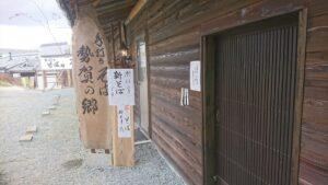 【市川町】新蕎麦はじめました|手打ちそば 勢賀の郷(せかのさと)