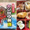福崎町のカッパ(ガジロウ)がお弁当に|播州福崎ガジロウ弁当