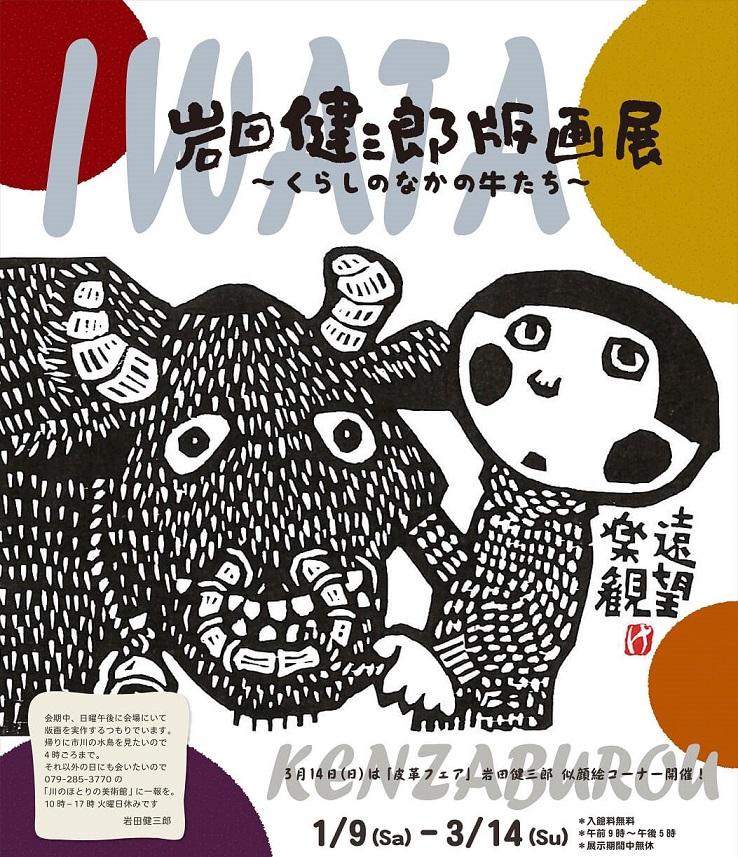 企画展「岩田健三郎版画作品展」|見野の郷交流館