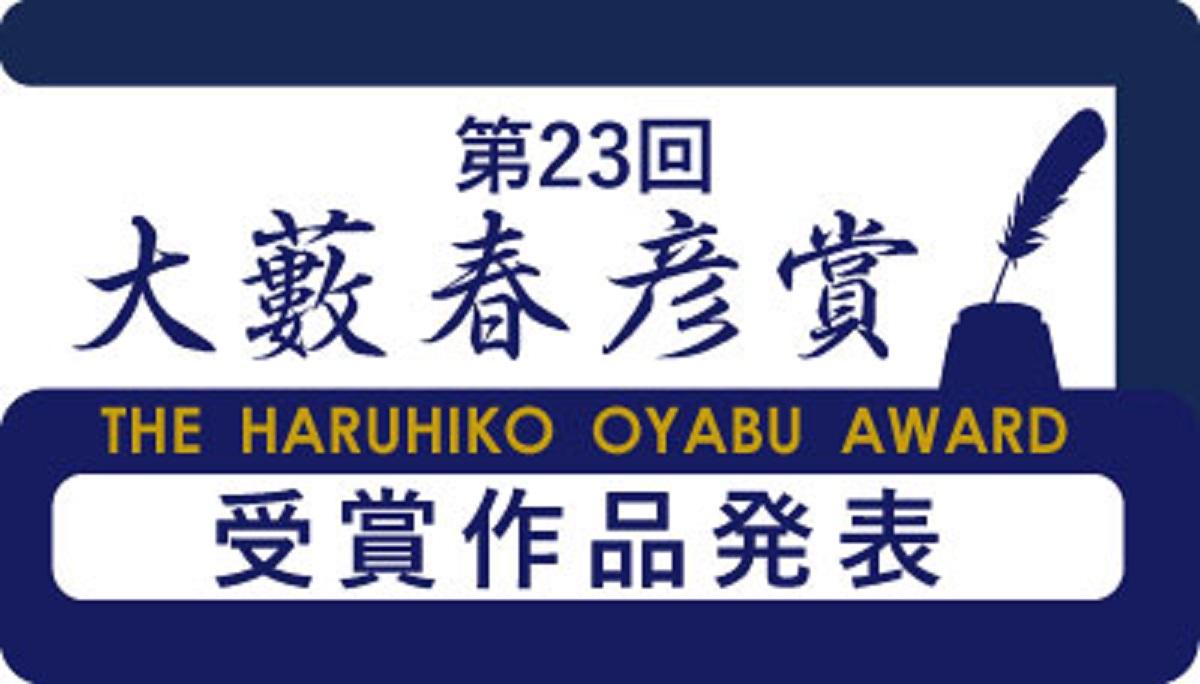 第23回 大藪春彦賞は『インビジブル』に決定!(坂上 泉/著)|兵庫県姫路出身