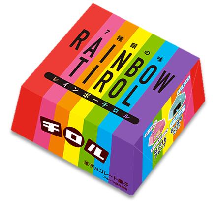 【新商品】カラフルなチロルチョコを詰め込んだ「ビッグチロル〈レインボーBOX)」が発売|ファミマ