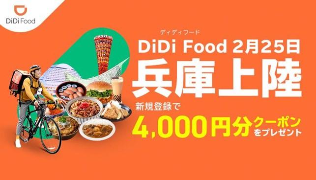 【DiDi Food】2月25日に兵庫でサービス開始で4,000円分クーポン配布