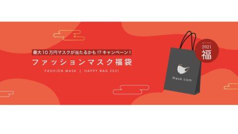 【マスク福袋】10万円のスワロクリスタルマスクが当たるかも!?マスクドットコム