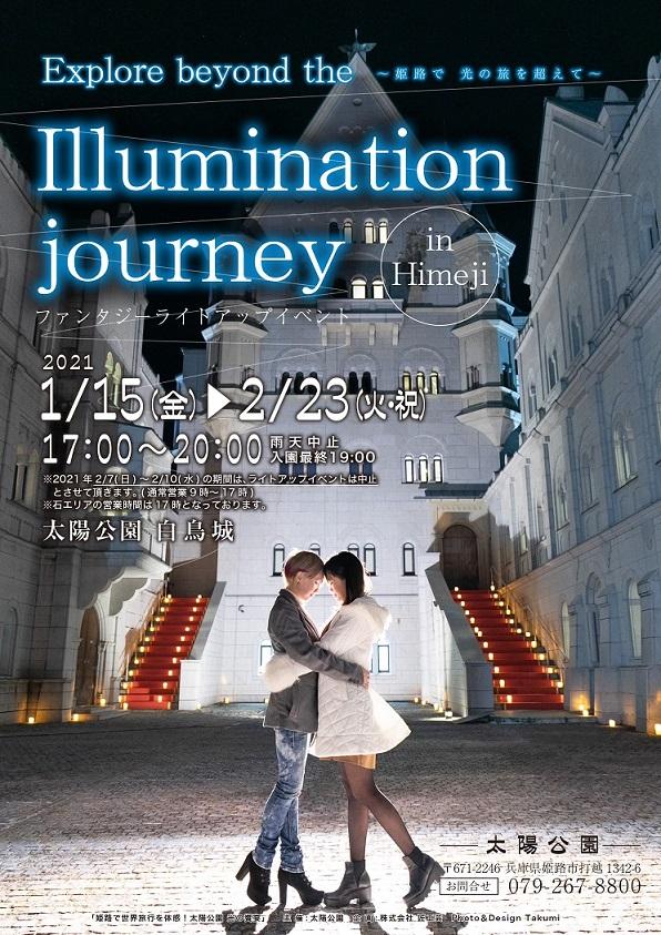 Illumination journey in 太陽公園