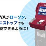 【AWAプリペイドコード】ローソン、ミニストップで購入可能に
