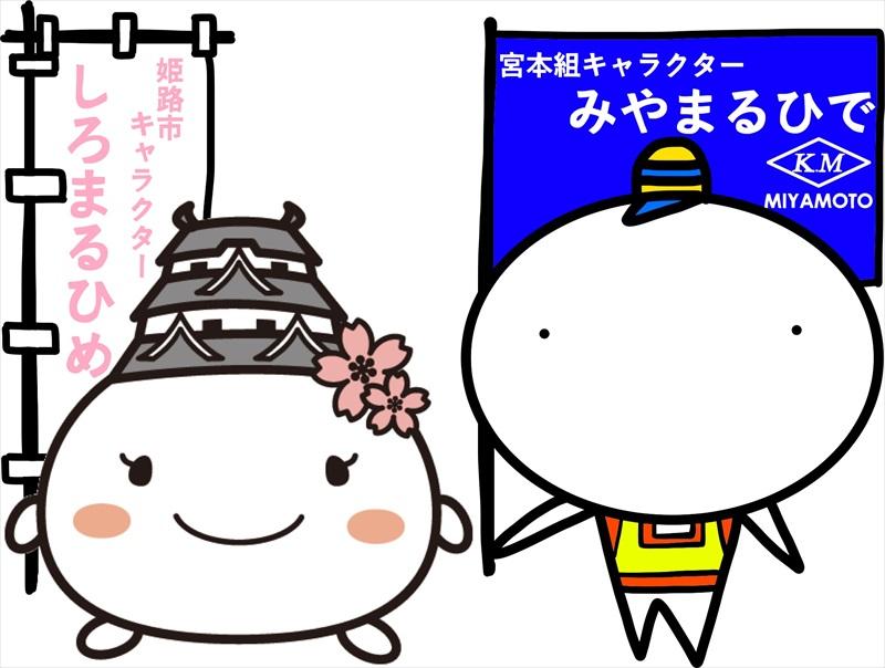 【宮本組】自社キャラと「しろまるひめ」がコラボ|姫路