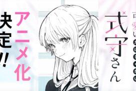 『可愛いだけじゃない式守さん』アニメ化決定|マガポケ総選挙1位作品