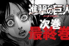 【進撃の巨人】完結。4月9日に最終話。コミック最終巻は6月9日発売