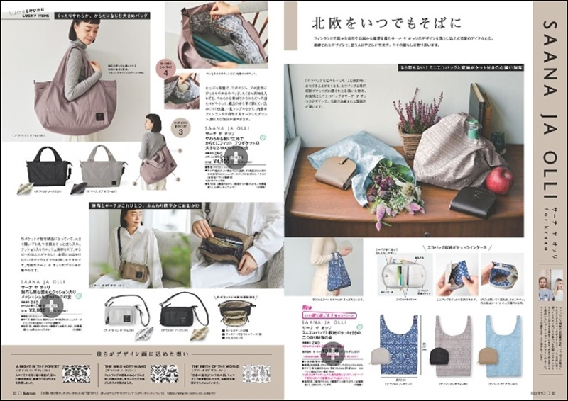 【便利】ミニエコバッグと収納ポケット付きの二つ折り財布|サーナ ヤ オッリ×フェリシモ