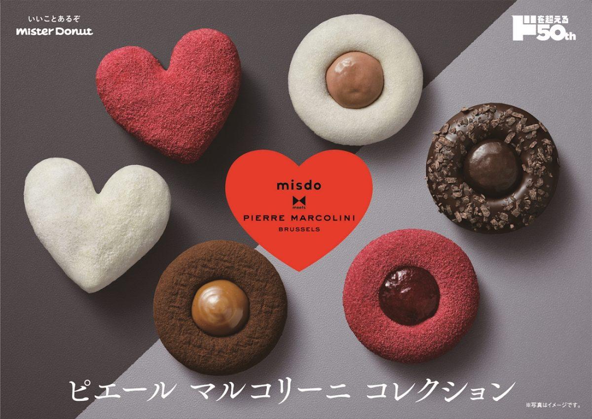 【ミスド】ピエール マルコリーニと共同開発したドーナツが期間限定発売!