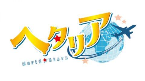 【ヘタリア】World★Stars 配信日時と配信先が解禁。