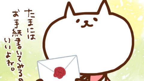 【今日はなんの日】2月10日| 封筒の日