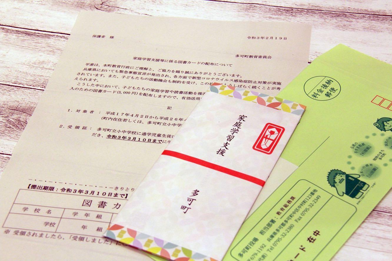 多可町教育委員会、図書カード1人5000円分を配布