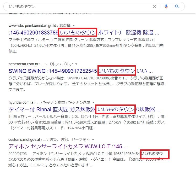 【SEOポイズニング】その検索結果は詐欺サイトかも|EC出店者は注意喚起が必要