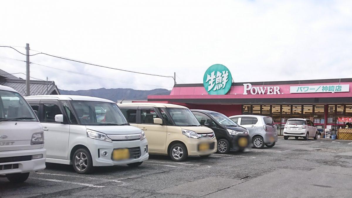 【神河町】生鮮パワー神崎店(銀ビル)|2月28日で閉店