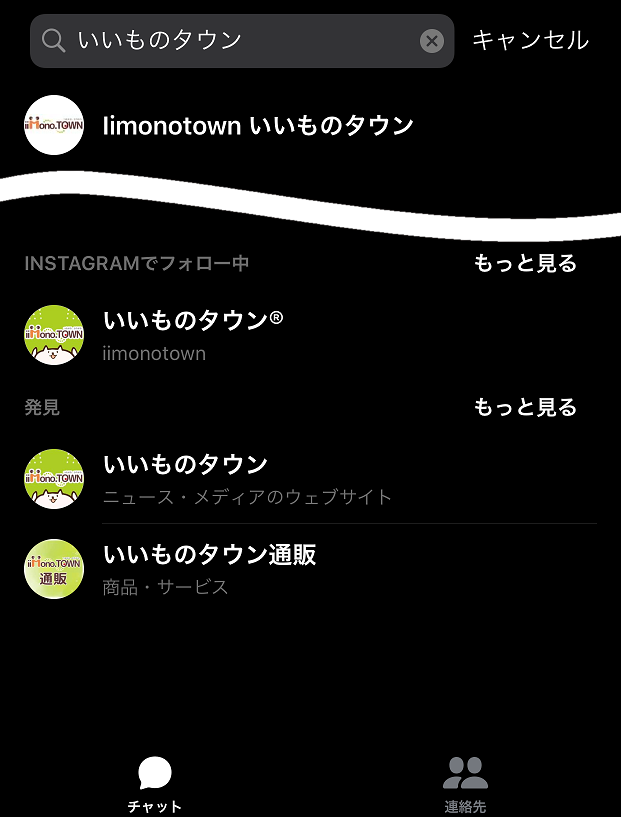 InstagramとFacebookがアプリで連携