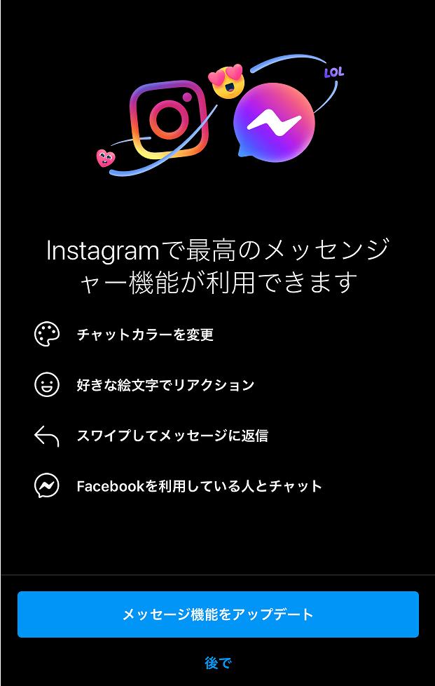 InstagramとFacebookがアプリで連携強化