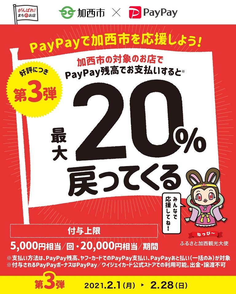 【加西市】PayPay|最大20%還元のキャンペーン、第三弾開始
