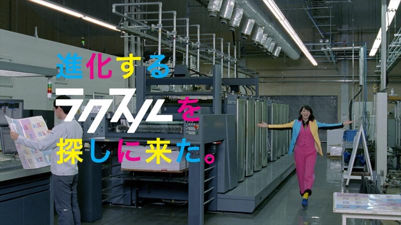 【のん】めての印刷工場にワクワク!ラクスル新TVCMを順次放映