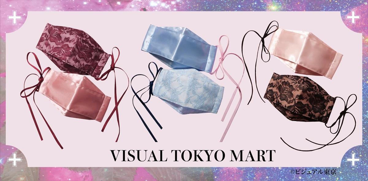 【ビジュアル東京】春につけたい新作「スペースマスク 」