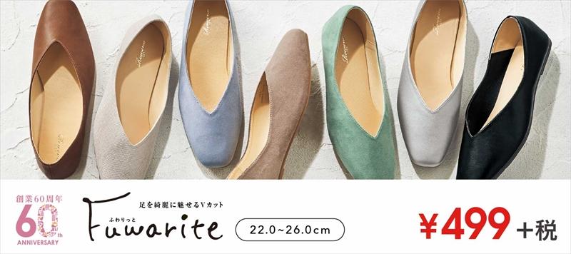 【靴のヒラキ】創業60周年記念キャンペーンを実施!