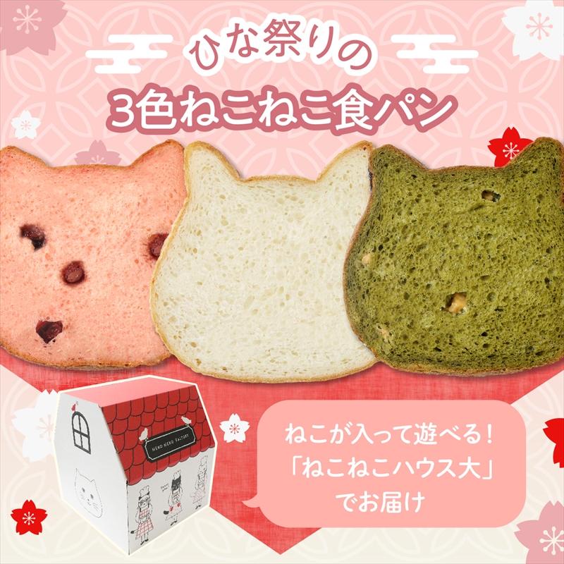 【ひなまつり限定】3色ねこねこ食パンセットが販売 ねこねこ食パン