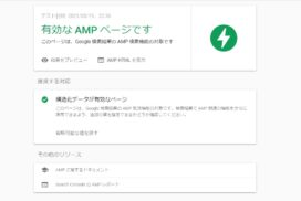 【AMP】Accelerated Mobile Pagesで出るエラーと対処方法のあれこれ