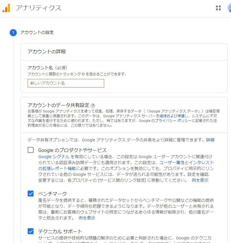 【超基礎編】Googleアナリティクスの導入と設置 2021