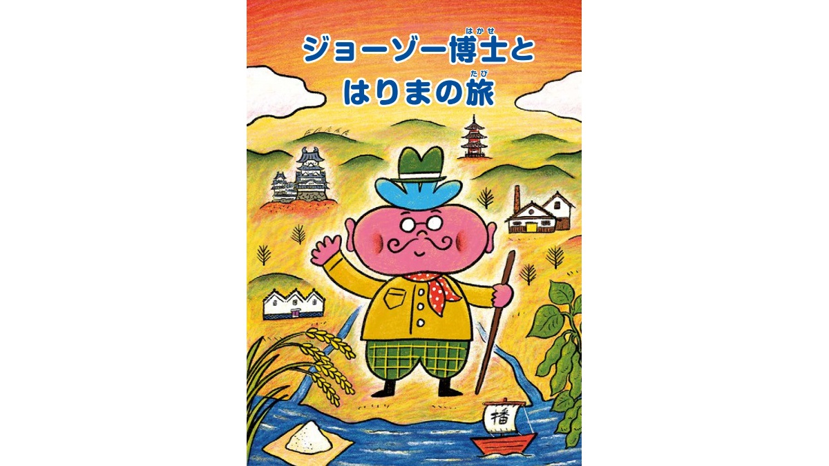 【姫路市】播磨の醸造と特産品を学ぶ絵本|ジョーゾー博士とはりまの旅