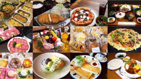 【加西市】「加西ふーど記」対象店舗でPayPay最大20%還元 飲食店支援