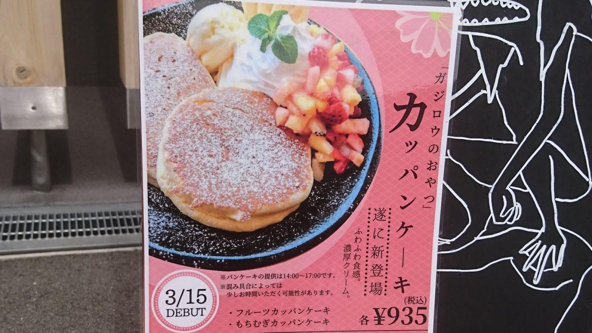 【福崎町】妖怪新メニュー!?「カッパンケーキ」 海彦亭