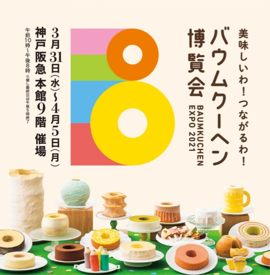 バウムクーヘン博覧会2021 in神戸