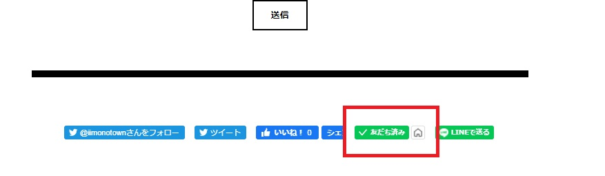 【グーペ】「LINE 友だち追加」機能の提供終了