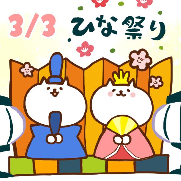 【今日はなんの日】3月3日| ひな祭り