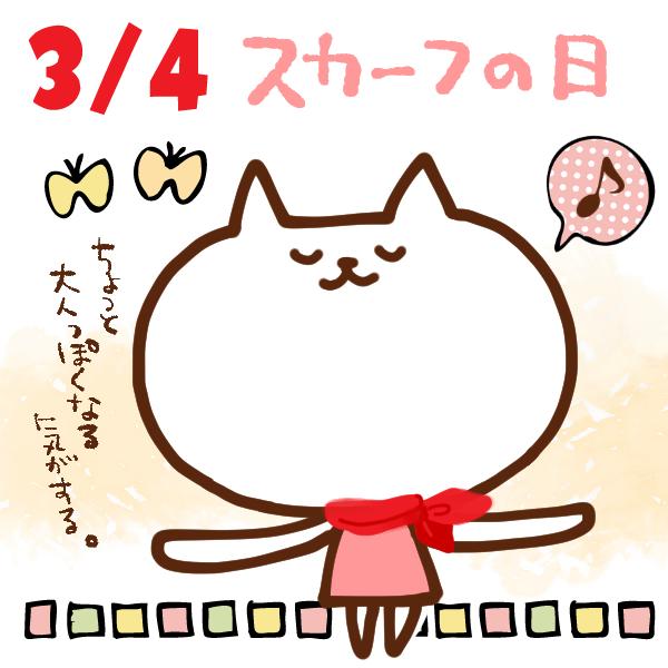 【今日はなんの日】3月4日| スカーフの日