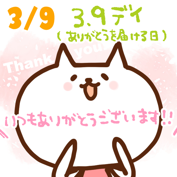 【今日はなんの日】3月9日  3.9サキュレントデー
