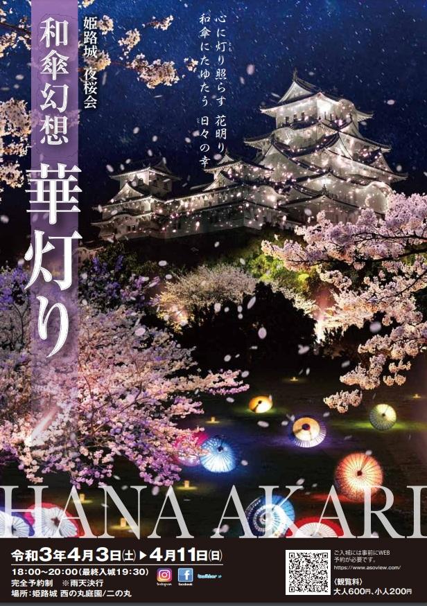 姫路城夜桜会「和傘幻想 華灯り」