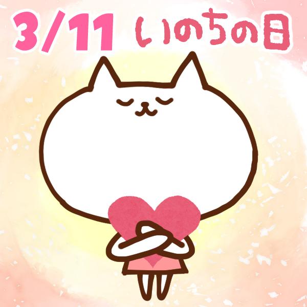 【今日はなんの日】3月11日|いのちの日