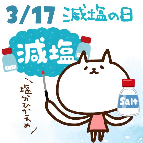 【今日はなんの日】3月17日|減塩の日