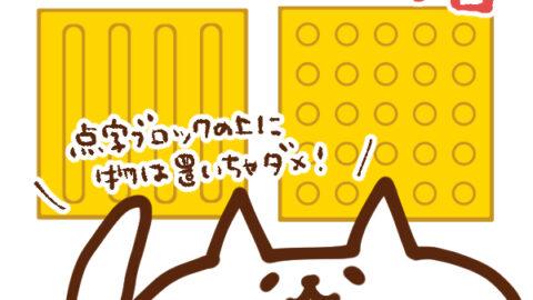 【今日はなんの日】3月18日 点字ブロックの日