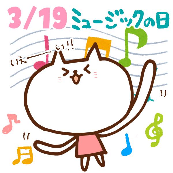 【今日はなんの日】3月19日 ミュージックの日