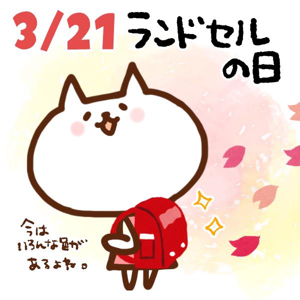 【今日はなんの日】3月21日 ランドセルの日