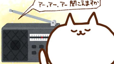 【今日はなんの日】3月22日 放送記念日